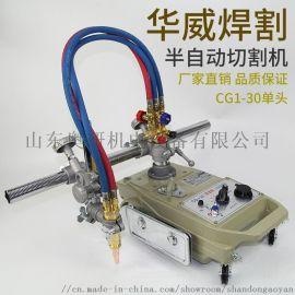 上海华威牌CG1-30/100半自动气割机/火焰切割机(改进型)