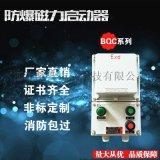 BQC防爆磁力启动器马达启动开关防爆电机控制箱