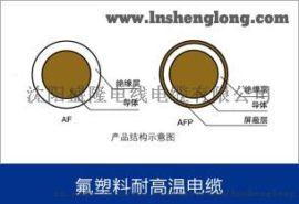 塑料耐高温电缆  沈阳电缆厂