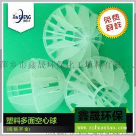 多面空心球厂家 PP塑料球填料空心球