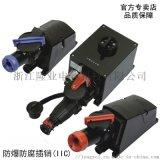 BCZ8050粉塵防爆防腐插接裝置 防爆防腐插座