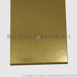 高比厂家直销金色乱纹不锈钢板 钛金不锈钢乱纹板