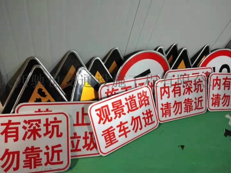 陕西驰也专注交通标志牌生产直销