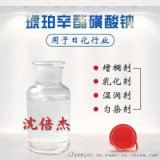 琥珀辛酯磺酸鈉 原料廠家 577-11-7