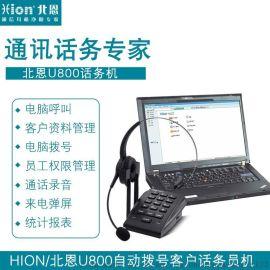 北恩U800呼叫中心自动录音电话机话务员客服