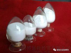 中国**牙膏级氢氧化铝
