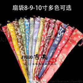 扇袋子8寸9寸扇套苏绣扇袋折扇扇袋子古典扇扇袋
