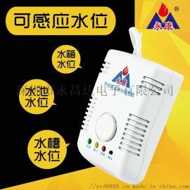 浙江永康漏水报警器YK-LS 01进口芯片无线联网