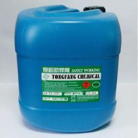 供应品牌免洗助焊剂、同方TF-328,厂家直销品质保障!