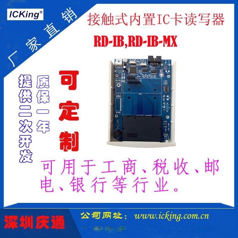 RD-IB-MX庆通接触式IC卡读写器内置嵌入式读写模块CPU卡
