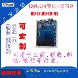 RD-IB-MX慶通接觸式IC卡讀寫器內置嵌入式讀寫模組CPU卡