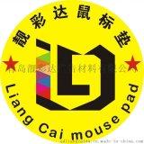 鼠标垫定制-广告鼠标垫