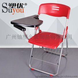 塑优座椅 红色培训椅 折叠写字板椅子 一体课桌椅 新闻椅