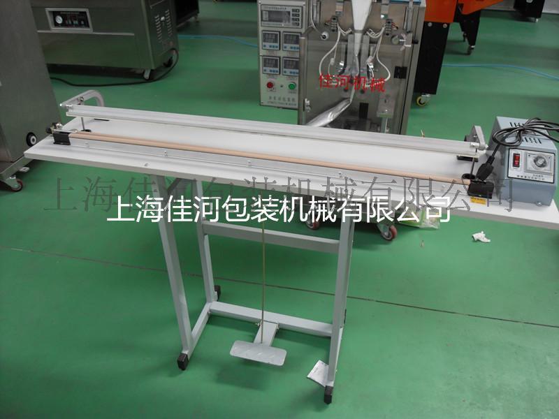 佳河SF-400通过式脚踏塑料袋封口机
