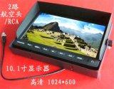 加尼鷹10.1寸車用顯示屏 液晶顯示器 U型支架 高清1024*600 車載視頻監控