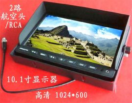 加尼鹰10.1寸车用显示屏 液晶显示器 U型支架 高清1024*600 车载视频监控