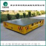 蓄電池移動平臺 無軌道轉運車定製銷售
