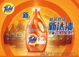 汰渍洗衣液低价供应 广州汰渍洗衣液厂家报价