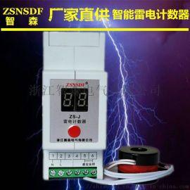 雷击计数器 智能雷电冲击次数显示