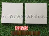 陶瓷防腐耐酸磚 哈爾濱耐酸磚 生產廠家耐酸磚