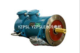 YZPSLE水冷电磁制动电机 高温电机