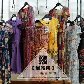 品牌折扣女装走份杭州**尚唯诗18夏装连衣裙