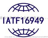 汽车行业IATF16949认证咨询公司