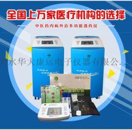 康远本草DGN-1治疗仪