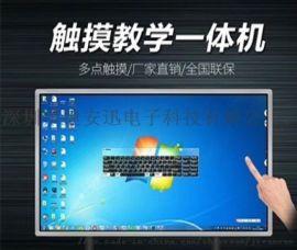 安全环保55寸电子白板, 深圳多媒体教学一体机