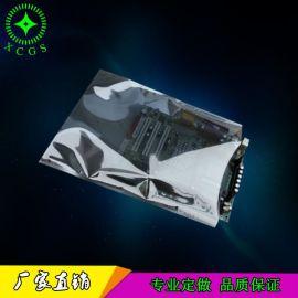 電子廠家電子產品防靜電包裝袋 銀灰色靜電袋 遮罩信號袋
