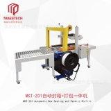 厂家直销MST-Z01全自动封箱+打包一体机流水线定制封口机