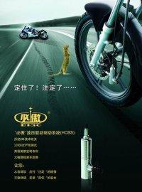摩托车联动制动系统