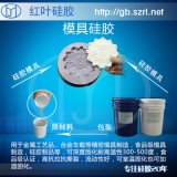 模具硅胶 模具硅胶厂家 北京硅橡胶
