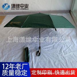 三折雨伞、3折广告伞礼品伞定做厂家