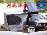 棗強廠家定做高強度玻璃鋼車頂帳篷外殼 批量銷售戶外帳篷