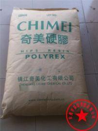 高耐热/HIPS/台湾奇美/PH    H/现货塑胶原料