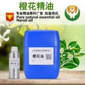 天然植物单方橙花精油 化妆品 香薰护肤身体**精油
