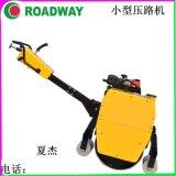 ROADWAY壓路機RWYL24C小型駕駛式手扶式壓路機廠家供應液壓光輪振動壓路機黑龍江省哈爾濱