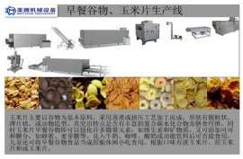 供应早餐谷物玉米片生产线