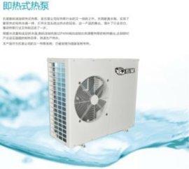即热式热泵热水器热水工程
