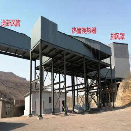乏风余热回收 矿井余热回收 井筒防冻保温