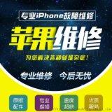 郑州苹果手机换屏换电池 进水不开机维修