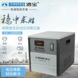 供应鸿宝220V-10KVA数显穩壓器