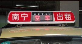 广西南宁出租车专用出租车的士led车顶屏/车顶灯屏/广告屏