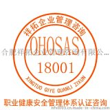 OHOSAS18001认证