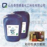 彩印包裝萬能膠 新型油性粘合劑 包裝印刷專用水性萬能膠