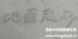 清泉QF-st01水泥地面硬化剂