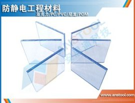 韩国新韩高透明5MM防静电聚氯乙烯板-PVC板规格