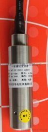 深圳昊华供应投入式一体液位传感器HPT-33