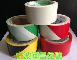 宁波黄黑 示胶带、纯色PVC胶带、彩色斑马胶-闽昌包装批发、零售
